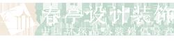 龙8国际娱乐pt设计装饰