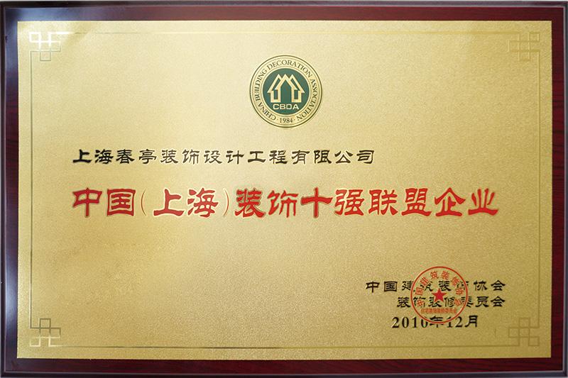 中国上海装饰十强广东11选5遗漏号码企业