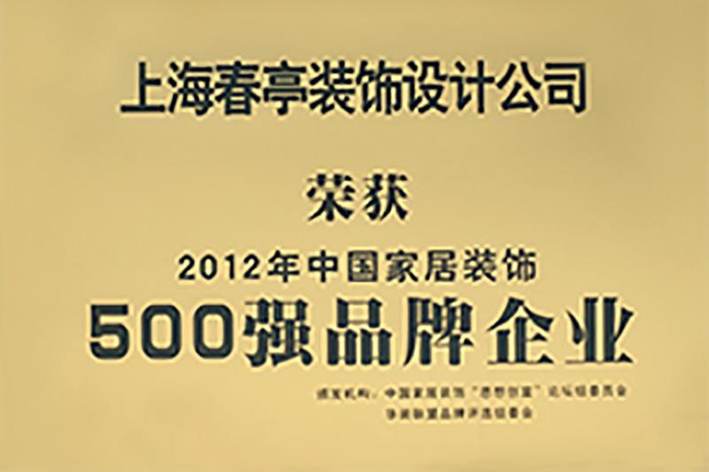 中国家居装饰500强品牌企业