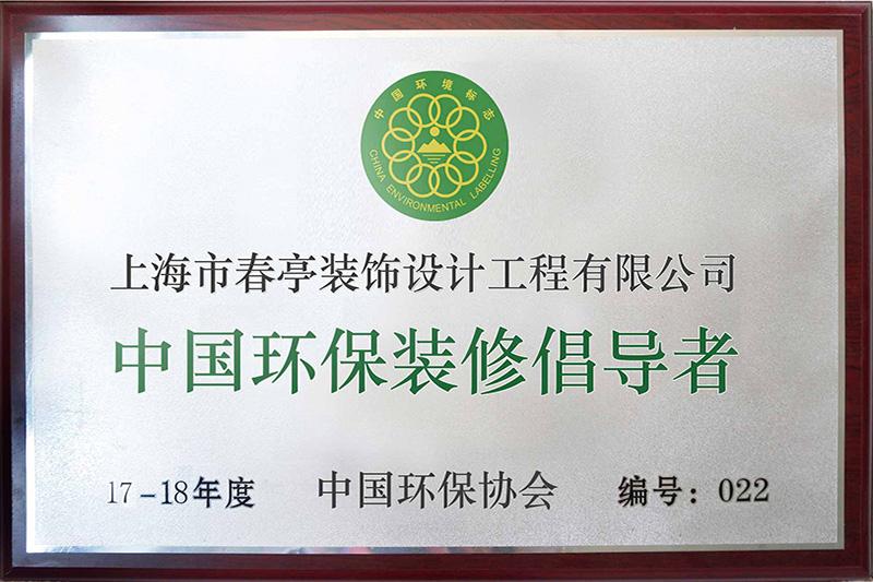 中国环保广东11选5遗漏号码倡导者