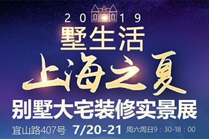 龙8国际龙88公司难找?上海之夏墅生活龙8娱乐欢迎光临龙8国际龙88实景展,7.20盛大开展!