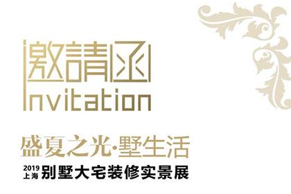 8.24-25,龙8娱乐欢迎光临大宅龙8国际龙88实景展邀请您来参加!