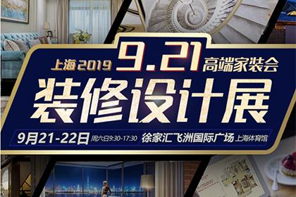9.21龙8娱乐欢迎光临高端家装展,十八周年庆钜惠来袭!到店即有礼