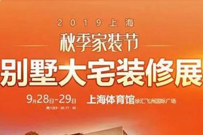 2019上海秋季家装节盛大开幕!